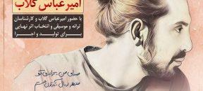 فراخوان ارسال شعر و ترانه برای «امیرعباس گلاب»