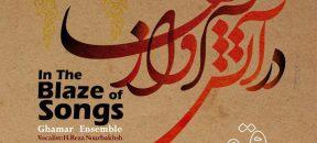 آلبوم «در آتش آوازها» به آهنگسازی نوید دهقان با صدای حمیدرضا نوربخش منتشر میشود