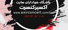 باشگاه هواداران سایت «اکسیر کنسرت» راهاندازی شد