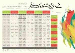 آخرین اخبار از جزییات سی و سومین جشنواره موسیقی فجر