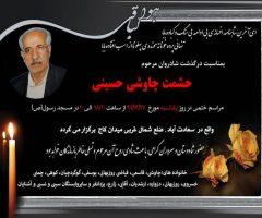محسن چاوشی به سوگ پدر نشست