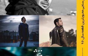 محسن چاوشی- محسن یگانه