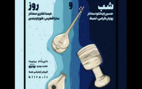 موسیقی ایرانی در شب و روز