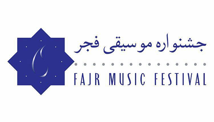 جشنواره فجر