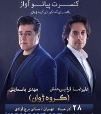 علیرضا قرایی منش و مهدی یغمایی