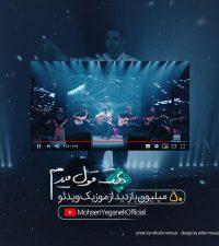بازدید 50 میلیونی از موزیک ویدیوی محسن یگانه