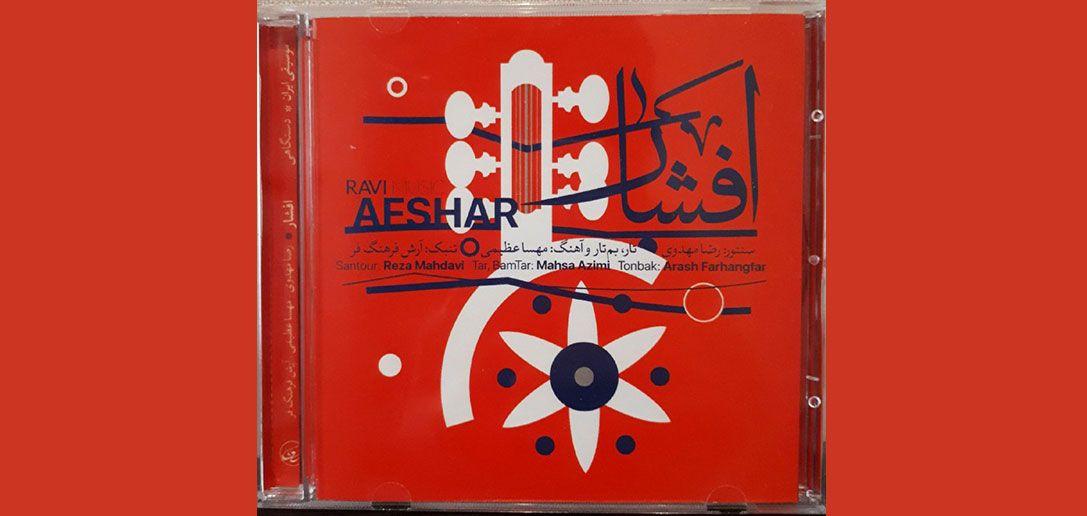 آلبوم موسیقی بیکلام